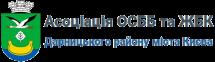 Логотип Асоціації ОСББ Дарницького району міста Києва