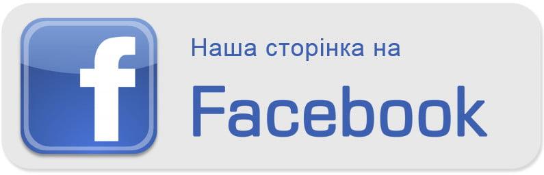 Facebook сторінка Асоціації ОСББ Дарницького району міста Києва